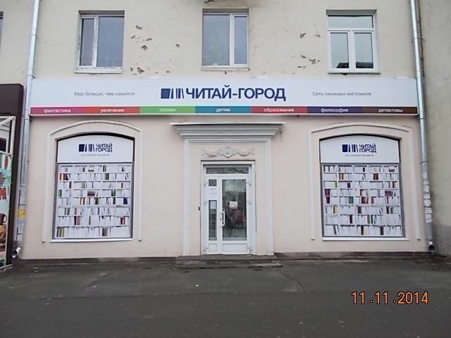 «Читай-город» в Ижевске