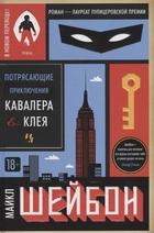 Потрясающие приключения Кавалера & Клея