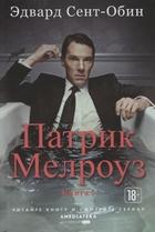 Патрик Мелроуз. Книга 1