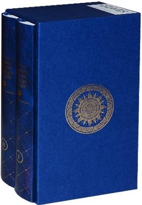 Великие мысли великих людей (комплект из 2 книг) от Читай-город
