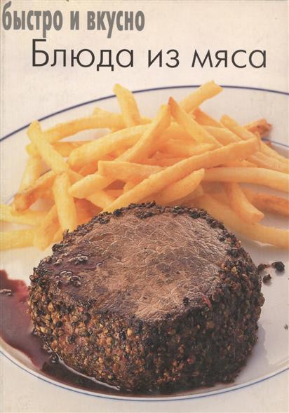 Рецепты быстро и вкусно из мяса