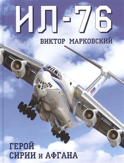 Ил-76. Герои Сирии и Афгана