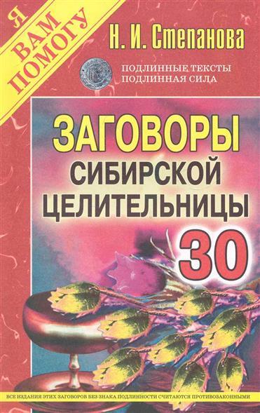 Заговоры 30 сибирской целительницы