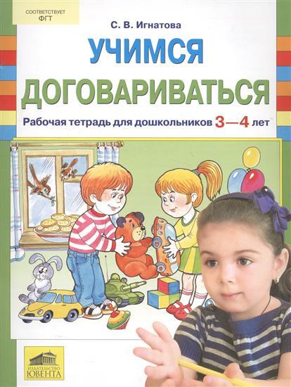 Игнатова С. Учимся договариваться. Рабочая тетрадь для дошкольников 3-4 лет ISBN: 9785854295987 белочка с грибочком рабочая тетрадь для детей 4 5 лет наклейки