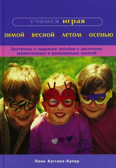 Учимся играя зимой весной летом осенью