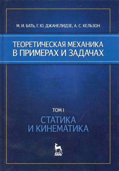 Теоретич. механика в примерах и задач. Т.1/2тт Статика и кинематика