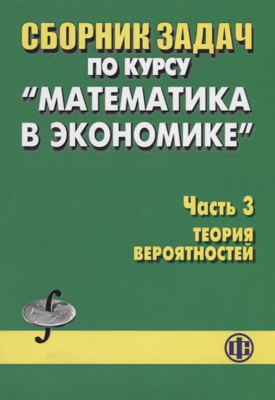 Бабайцев В., Браилов А., Солодовников А. Сборник задач по курсу Математика в экономике. Часть 3. Теория вероятностей