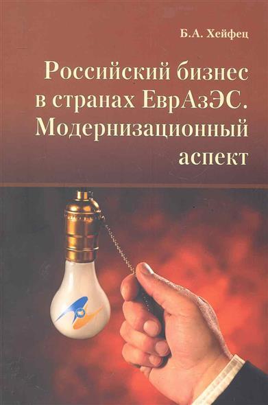 Российский бизнес в странах ЕврАзЭС Модернизационный аспект