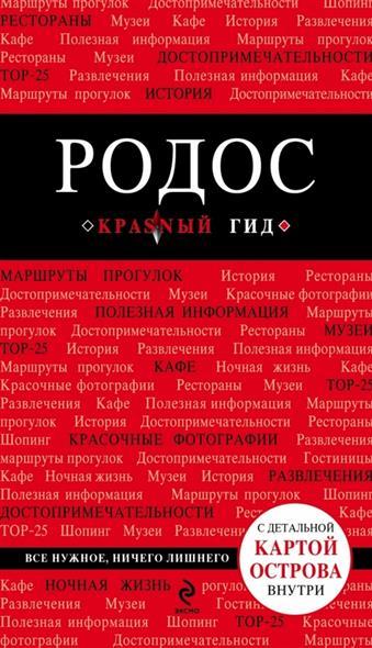 Киберева А. Родос. 3-е издание, исправленное и дополненное