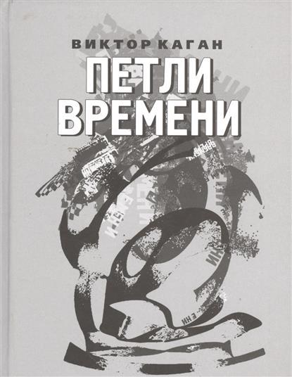 Петли времени. Стихи 2008-2011