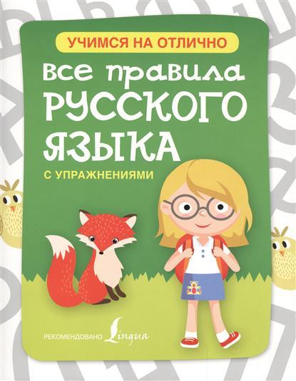 Матвеев С.: Все правила русского языка с упражнениями