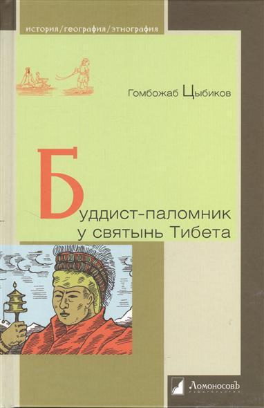 Книга Буддист-паломник у святынь Тибета. По дневникам, веденным в 1899-1902 годах. Цыбиков Г.