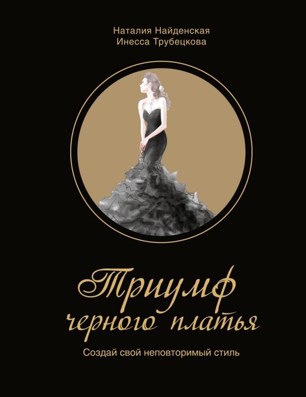 Найденская Н., Трубецкова И. Триумф черного платья. Создай свой неповторимый стиль повседневные платья