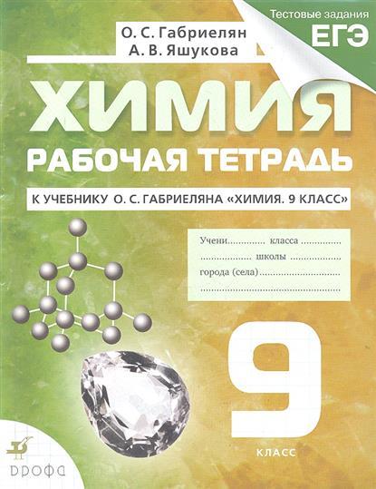 ковалевская химия 9 класс в таблицах скачать бесплатно
