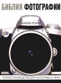 Лезано Д. Библия фотографии полное рук-во освещение в фотографии библия света