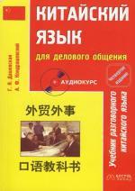 Дашевская Г. Китайский язык для делового общения английский язык для делового общения