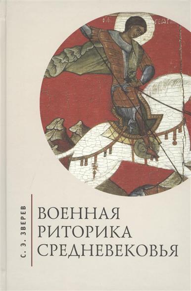 Военная риторика Средневековья