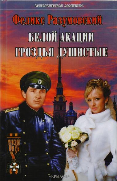 Разумовский Ф. Белой акации гроздья душистые стейнбек джон гроздья гнева роман