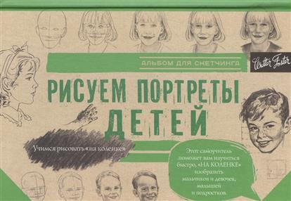купить Чудова А. (ред.) Рисуем портреты детей. Альбом для скетчинга по цене 194 рублей