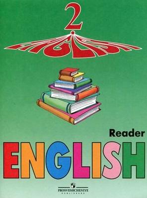 Английский язык Кн. для чтения 2 кл.