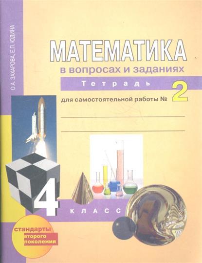 гдз по математике р.т 1 часть 4 класс захарова и юдина