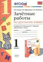 Зачетные работы по русскому языку к учебнику В.П. Канакиной, В.Г. Горецкого и др.