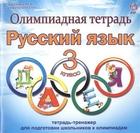 Олимпиадная тетрадь. Русский язык. 3 класс. Тетрадь-тренажер для подготовки школьников к олимпиадам