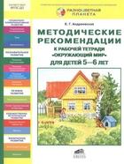 Методические рекомендации к рабочей тетради