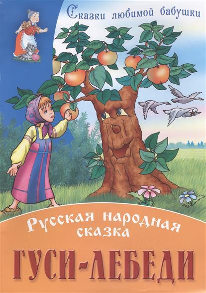 Кузьмина Т. (ред.) Гуси-лебеди. Русская народная сказка