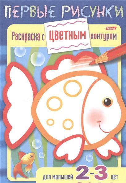 Раскраска с цветным контуром. Рыбка. Для малышей 2-3 лет