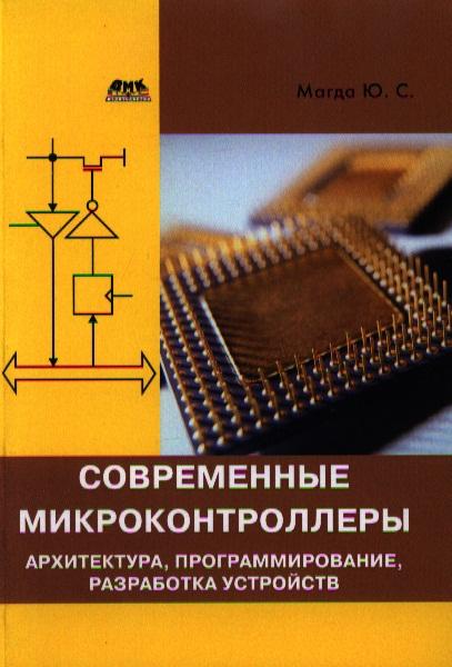 Магда Ю. Современные микроконтроллеры. Архитектура, программирование, разработка устройств футболка magda hasiak футболка