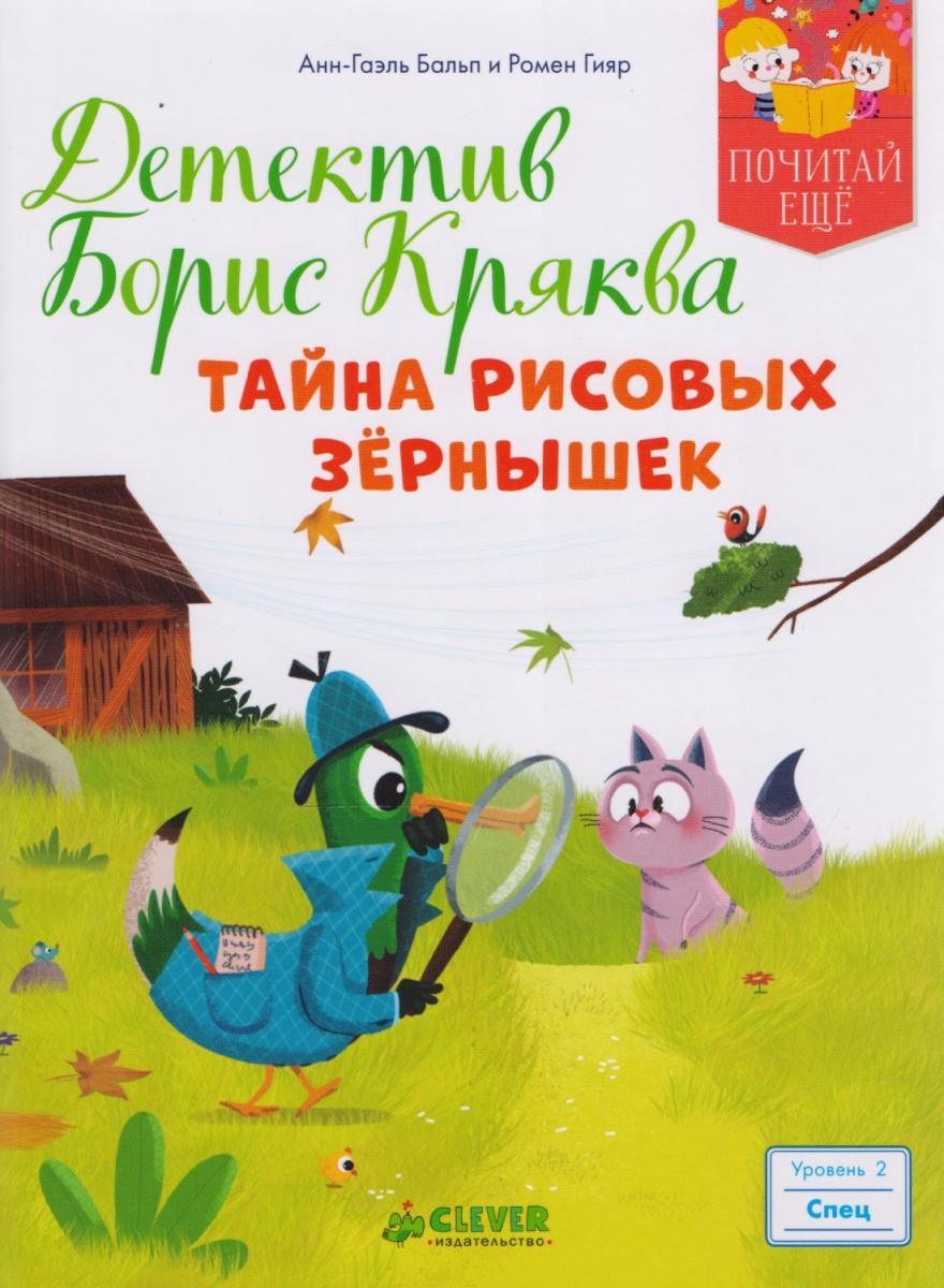 Детектив Борис Кряква. Тайна рисовых зернышек