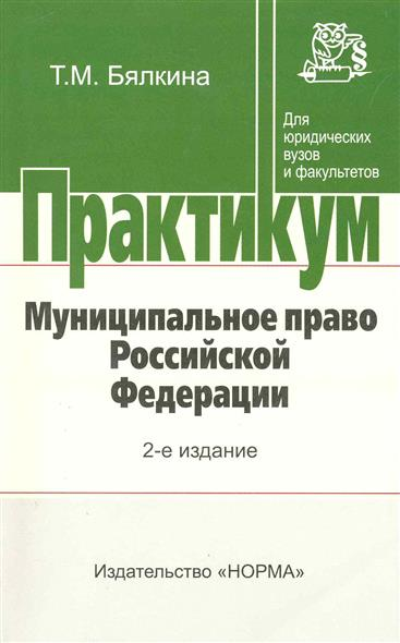 Бялкина Т. Муниципальное право РФ Практикум