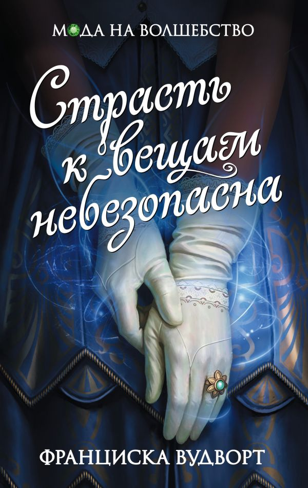 Вудворт Ф. Страсть к вещам небезопасна вудворт ф невеста повелителя ирлингов дневник моего сна isbn 9785170942787