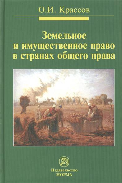 Земельное и имущественное право в странах общего права