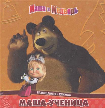 Маша-ученица Маша и Медведь