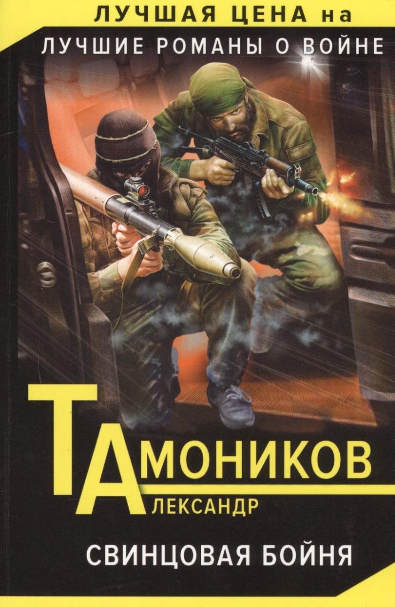 Тамоников А. Свинцовая бойня опустошитель 17 2015 бойня