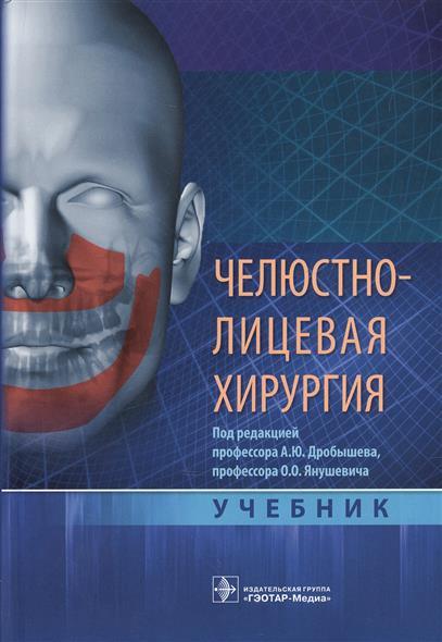 Дробышев А., Янушевич О. (ред.) Челюстно-лицевая хирургия. Учебник