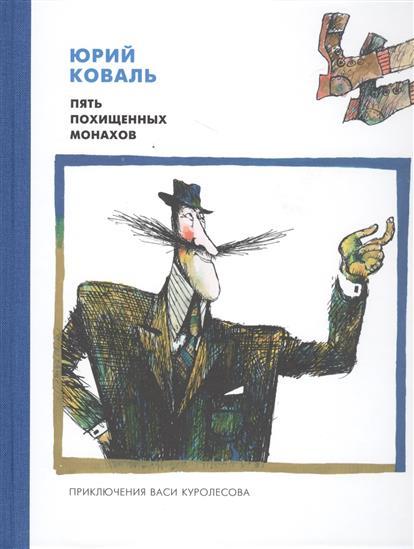 Коваль Ю. Пять похищенных монахов ISBN: 9785389092556 азбука пять похищенных монахов