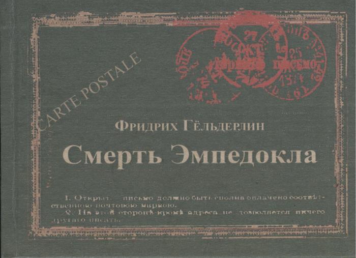 Гельдерлин Ф. Смерть Эмпедокла