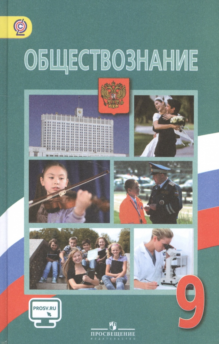 Боголюбов Л Матвеев А и др Обществознание 9 класс Учебник для общеобразовательных организаций