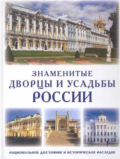 Знаменитые дворцы и усадьбы России