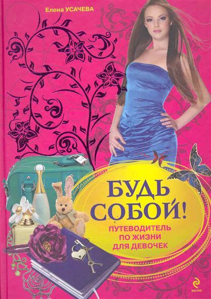 Будь собой Путеводитель по жизни для девочек