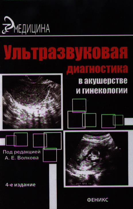 Волков А. (ред.) Ультразвуковая диагностика в акушерстве и гинекологии... волков в ред офтальмохирургия с использованием полимеров