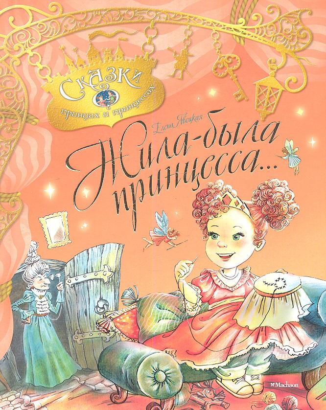 цена на Явецкая Е. Жила-была принцесса, или Сказка о принцессе Алине и завистливой Дракулине
