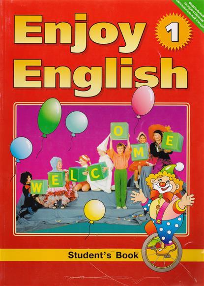 Enjoy English-1 Учебник для нач. школы 2-3 кл.