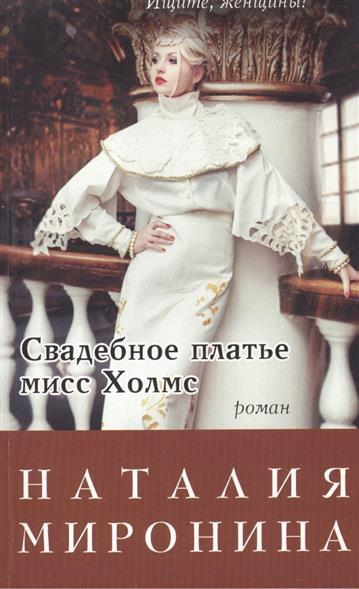 Миронина Н. Свадебное платье мисс Холмс свадебное платье venus wedding dress 2015