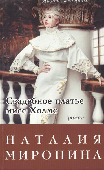 Миронина Н. Свадебное платье мисс Холмс свадебное платье woo wmz 09908
