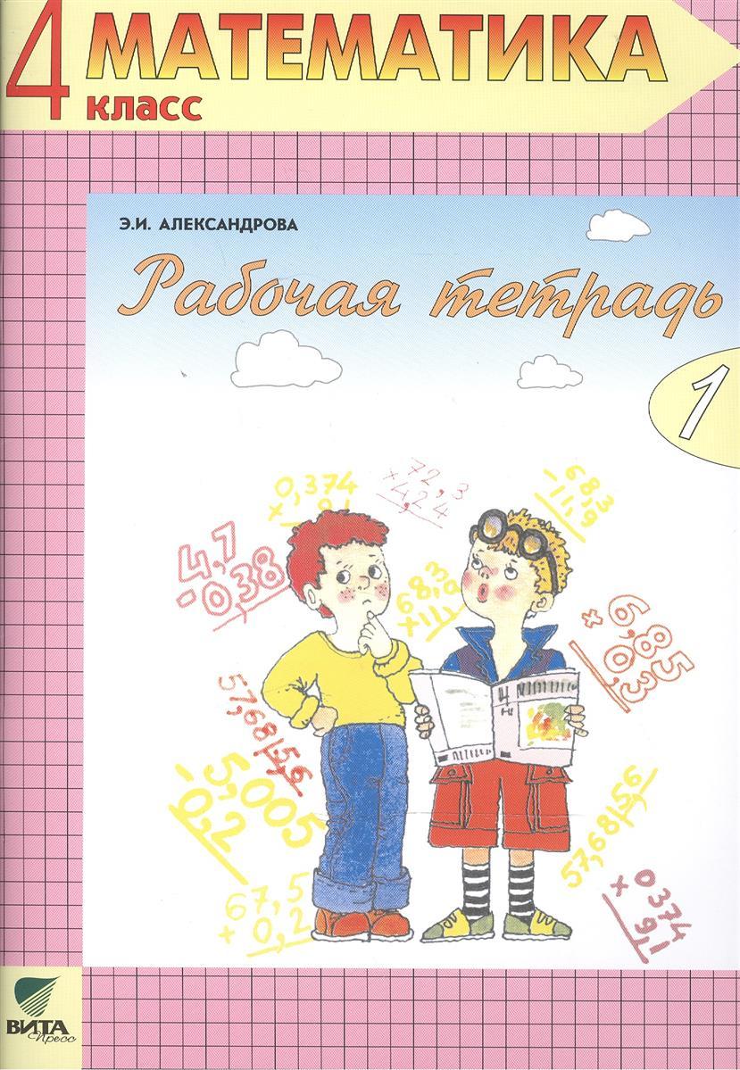 Александрова Э. Рабочая тетрадь по математике № 1. 4 класс. Комплект из 2-х рабочих тетрадей