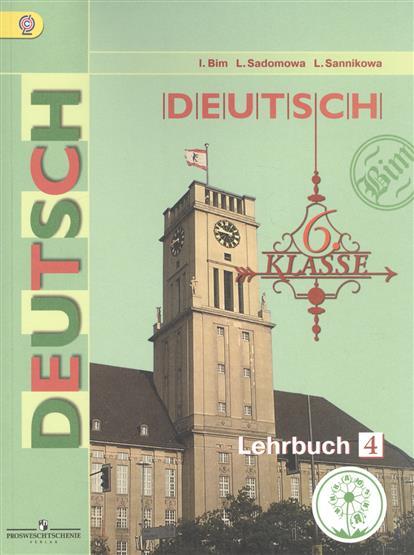 Учебник немецкого языка бим. Описание учебников немецкого языка бим.